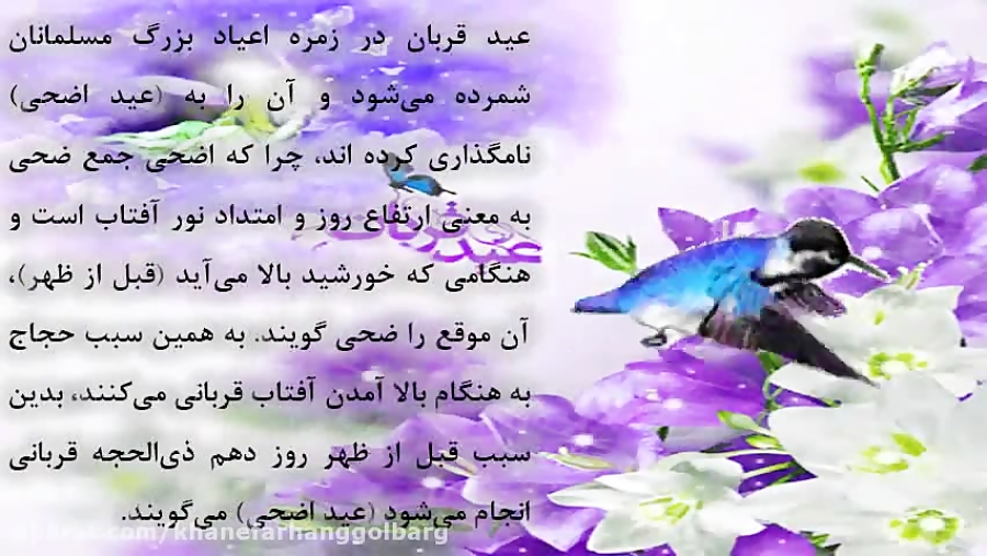 عید قربان شاعری