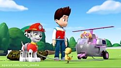 انیمیشن سگهای نگهبان جدید - قسمت 8