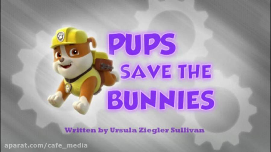 انیمیشن سگهای نگهبان جدید - قسمت 10