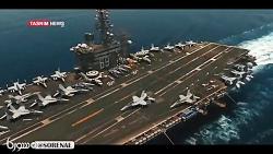 رصد ناو هواپیمابر آمریکایی توسط پهپاد های ایرانی