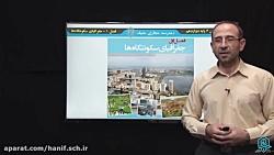 ویدیو آموزش درس1 جغرافیا دوازدهم بخش 3