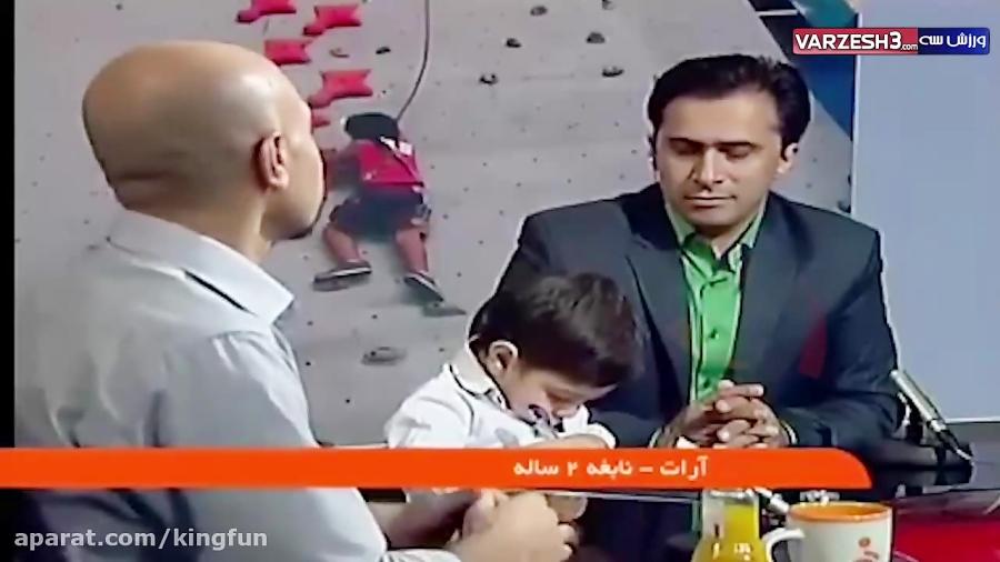 اولین حضور آرات در تلویزیون ایران