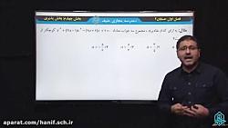 ویدیو حل تست بخش پذیری حسابان دوازدهم بخش 2