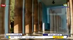 ترانه باران-ترانه جینگ و جینگه با صدای حامد فقیهی