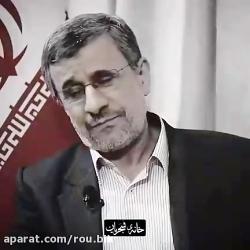 صحبت های محمود احمدی نژاد در مورد شجریان + صحبت های شجریان