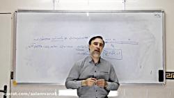 ویدیو آموزش فصل1 فیزیک دوازدهم بخش 11 (حرکت با شتاب ثابت)