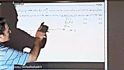 ویدیو آموزش فصل 1 فیزیک دوازدهم جلسه 9