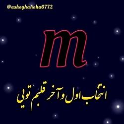 دانلود عکس عاشقانه با حرف M