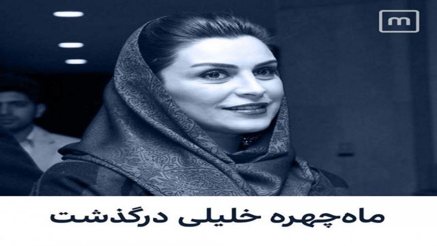 ماه چهره خلیلی بازیگر س...
