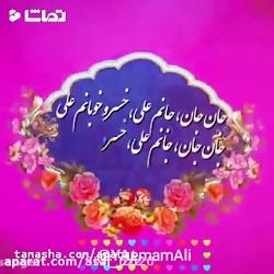 کلیپ تبریک عید سعید غدیر خم