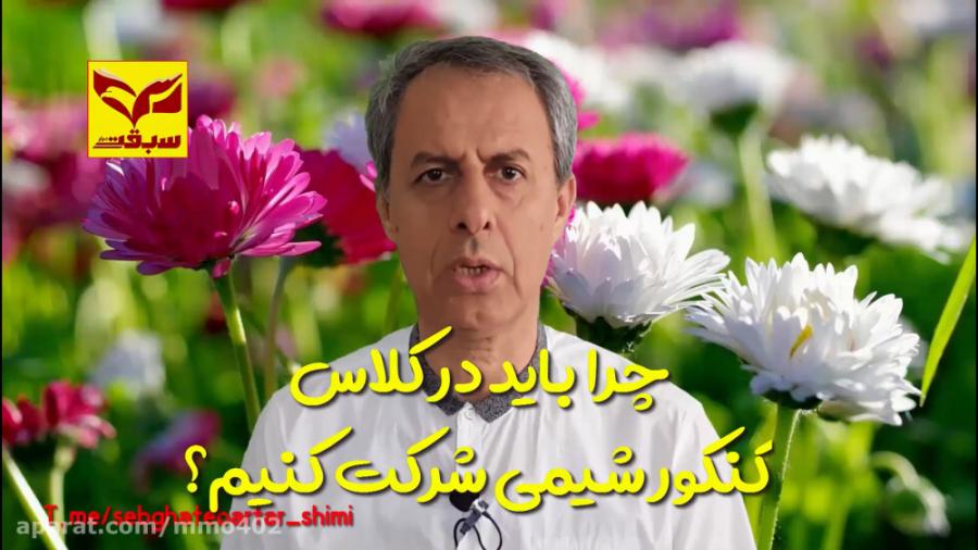 مرتضی محمدی - دبیر شیمی و کنکور سمپاد مشهد