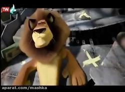 کارتون سینمایی ماداگاسکار ۳