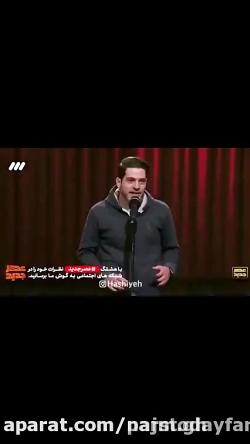استند آپ کمدی علی فریادی