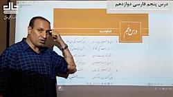 ویدیو خلاصه درس 5 فارسی دوازدهم