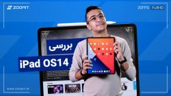 نگاه نزدیک به iPadOS 14 نسخ...