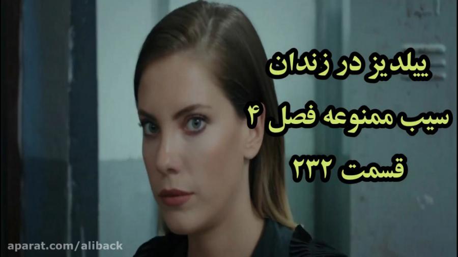 ییلدیز در زندان سیب ممنوعه قسمت 232 فصل 4