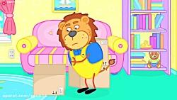 کارتون خانواده شیر این داستان - خانه بازی