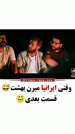 ایرانی ها در بهشت ۳