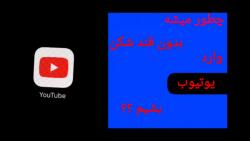 ورود به یوتیوب بدون نیاز به ف ی ل ت ر ش ک ن