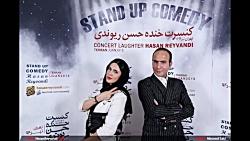 کنسرت خنده حسن ریوندی ب...
