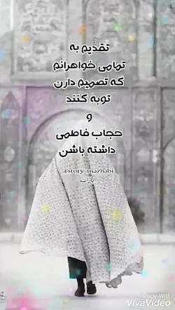 استوری محرم/مذهبی/حجاب