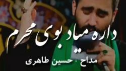 مداحی محرم / مداحی شور / ...