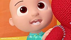 انیمیشن کوکوملون Cocomelon - قسمت 34