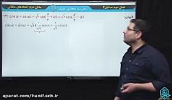 ویدیو آموزش اتحادهای مثلثاتی حسابان دوازدهم بخش 2