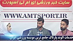 www.amtsport.ir