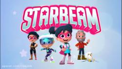 انیمیشن استاربیم StarBeam دوبله فارسی | قسمت 2