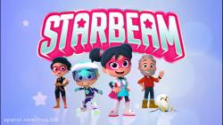 انیمیشن استاربیم StarBeam دوبله فارسی | قسمت 3