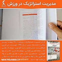 پویا کتاب | انتشارات مبانی