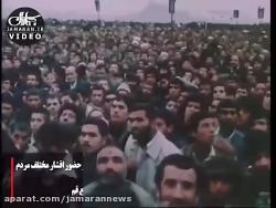 تاکید امام بر شعار «استقلال، آزادی، جمهوری اسلامی» و تایید جمعیت حاض