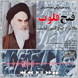 توصیه دلسوزانه امام خمینی به مسئولین برای حفظ مملکت در دوران پس از ایشان