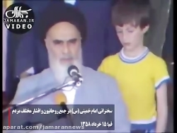 بیانات تاثیرگذار امام در سالروز قیام خونین 15 خرداد و ابراز احساسات مردم حاضر