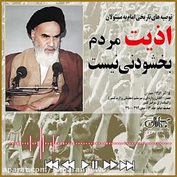 یادآوری جایگاه مسئولین در دوران پیش از انقلاب، توسط امام