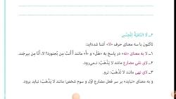ویدیو آموزش قواعد درس 1 عربی دوازدهم بخش2