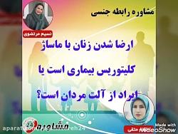 moshavereh24
