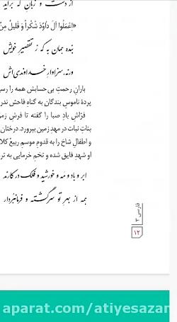 ویدیو آموزش درس اول فارسی دوازدهم بخش 1