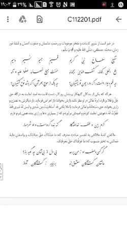 ویدیو آموزش درس اول فارسی دوازدهم بخش 2