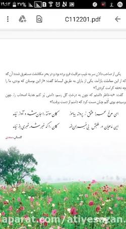 ویدیو آموزش درس اول فارسی دوازدهم بخش 3