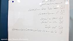 ویدیو آموزش قواعد درس اول عربی دوازدهم