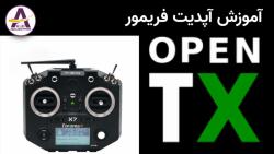 آموزش آپدیت فریمور Open TX به زبان فارسی