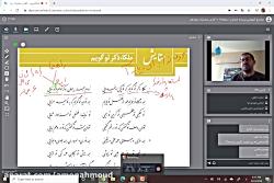 ویدیو آموزش ستایش  فارسی دوازدهم