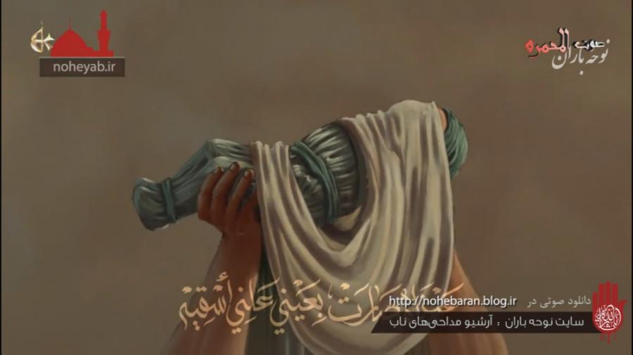 ملا باسم کربلایی نوحه عربی حضرت علی اصغر - ما ذنب طفلی