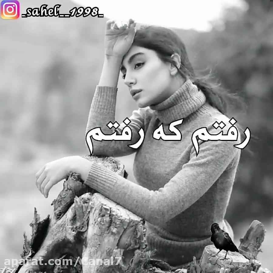 آهنگ عاشقانه غمگین رفتم که رفتم با صدای جادویی آرون افشار