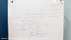 ویدیو آموزش قواعد درس سوم عربی دوازدهم