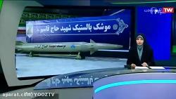 رونمایی از دستاوردهای جديد دفاعی ایران؛ از موشک ها