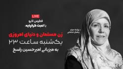زن مسلمان و دنیای امروزی