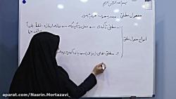 ویدیو آموزش قواعد درس چهارم عربی دوازدهم